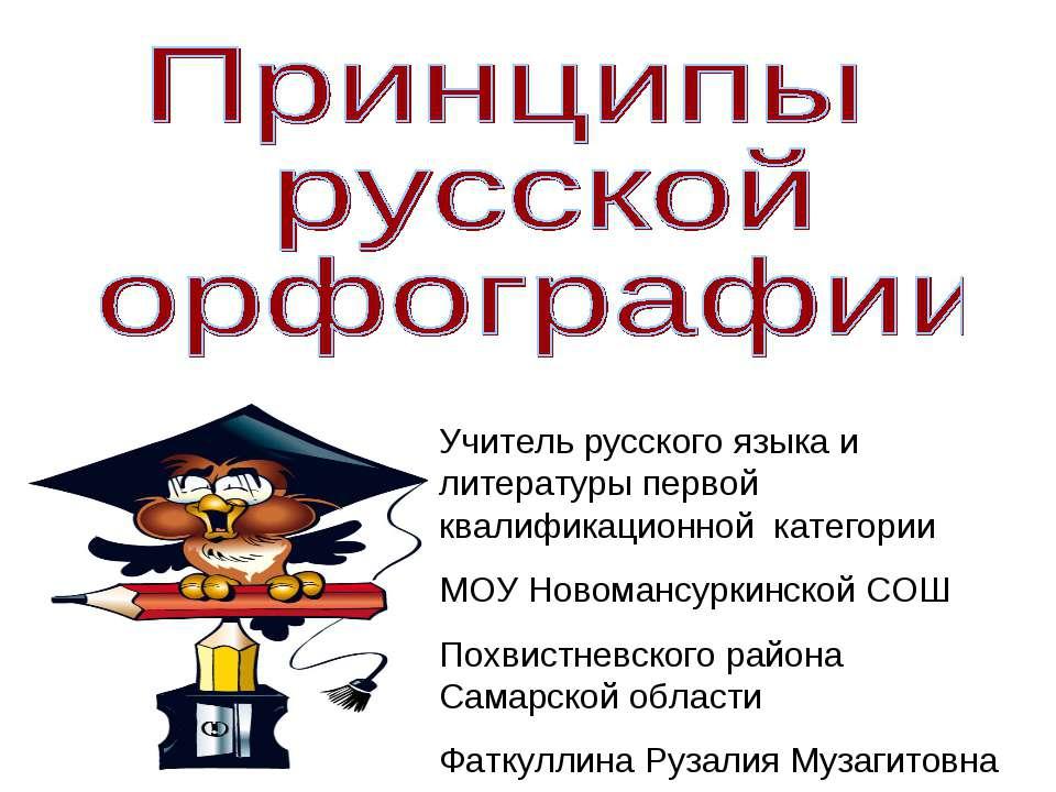 Учитель русского языка и литературы первой квалификационной категории МОУ Нов...