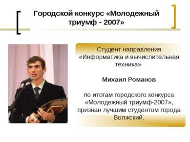 Городской конкурс «Молодежный триумф - 2007» Студент направления «Информатика...
