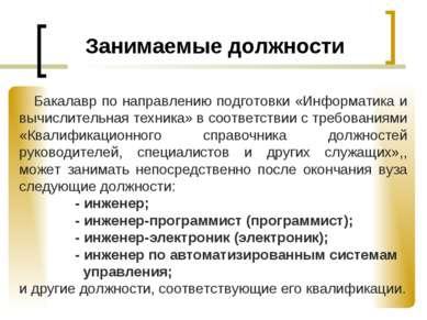 Бакалавр по направлению подготовки «Информатика и вычислительная техника» в с...