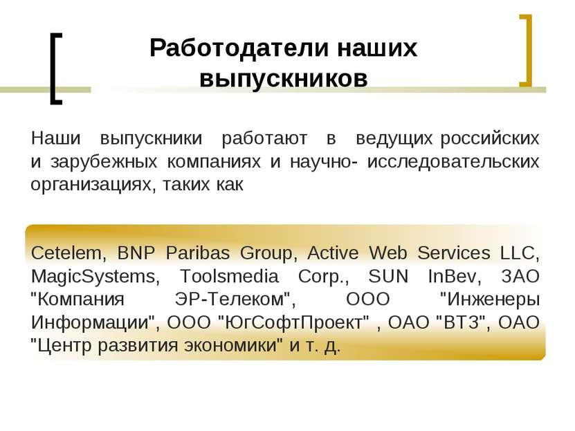 Работодатели наших выпускников Наши выпускники работают в ведущих российских ...