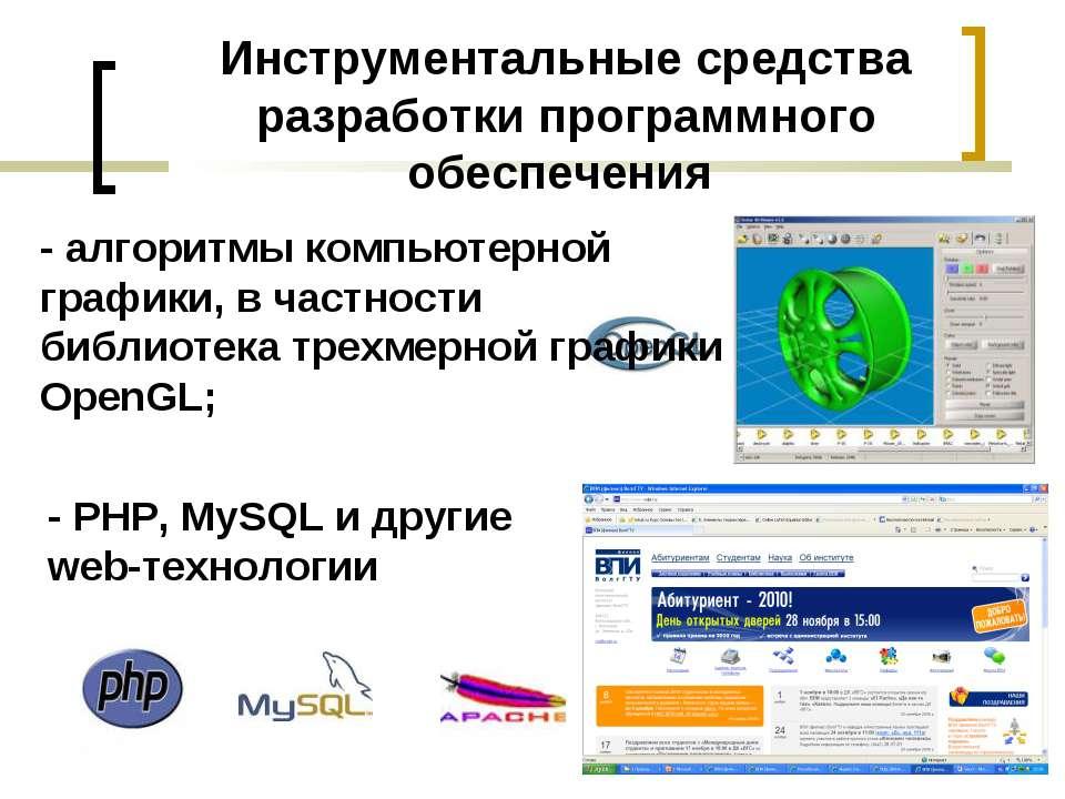 Инструментальные средства разработки программного обеспечения - PHP, MySQL и ...