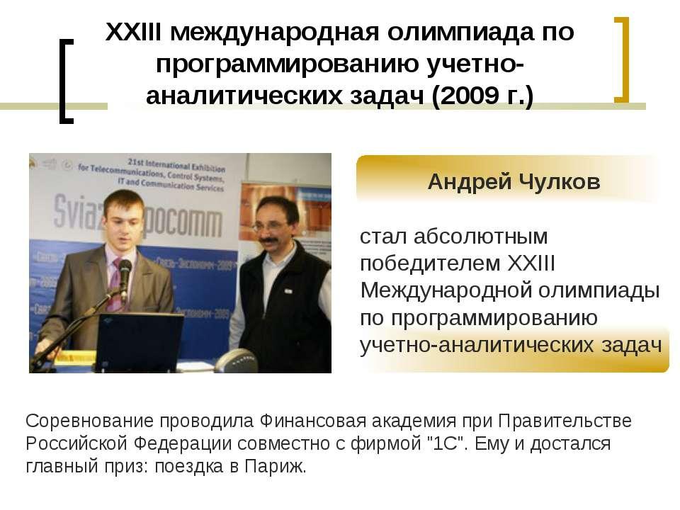XXIII международная олимпиада по программированию учетно-аналитических задач ...