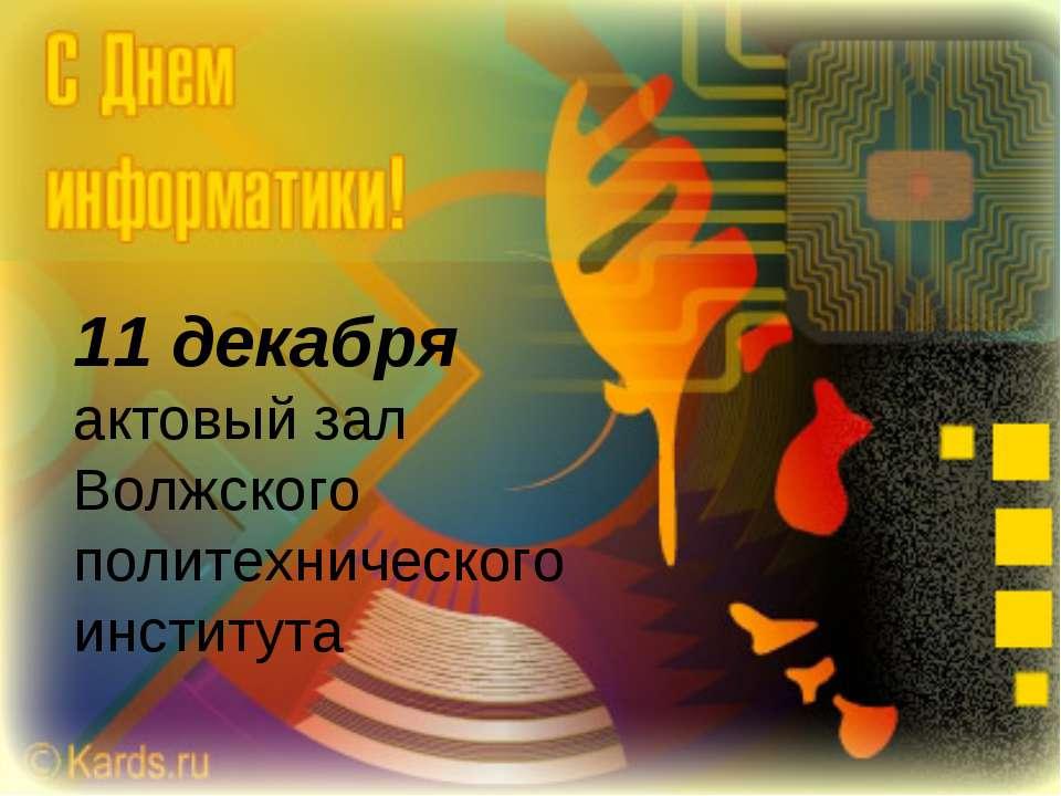 11 декабря актовый зал Волжского политехнического института