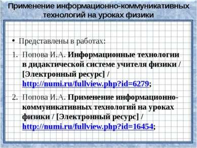 Применение информационно-коммуникативных технологий на уроках физики Представ...