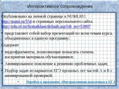 Интерактивное сопровождение Опубликовано на личной странице в NUMI.RU: http:/...