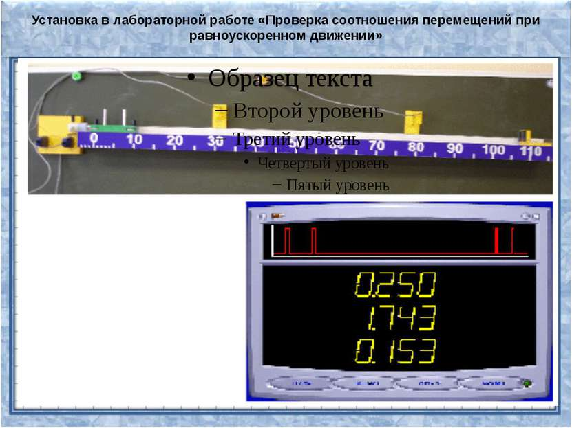 Установка в лабораторной работе «Проверка соотношения перемещений при равноус...