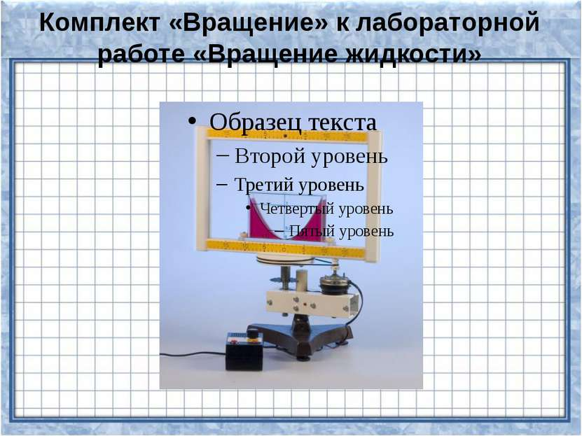 Комплект «Вращение» к лабораторной работе «Вращение жидкости»