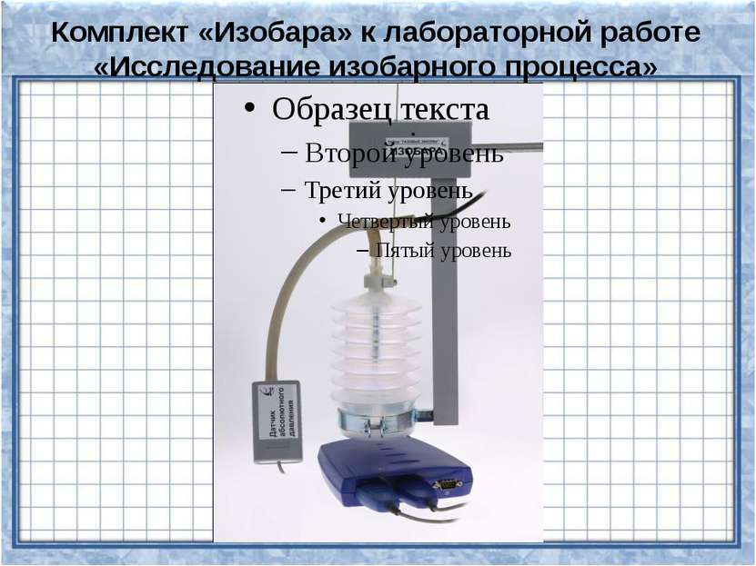 Комплект «Изобара» к лабораторной работе «Исследование изобарного процесса»