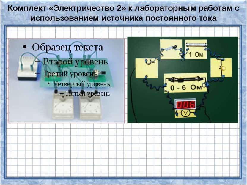 Комплект «Электричество 2» к лабораторным работам с использованием источника ...