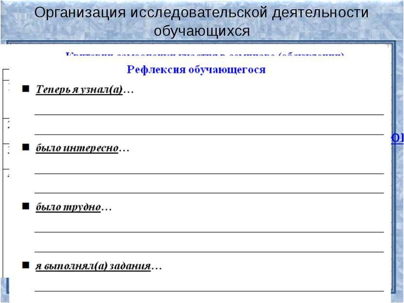 Организация исследовательской деятельности обучающихся Представлена в виде пр...