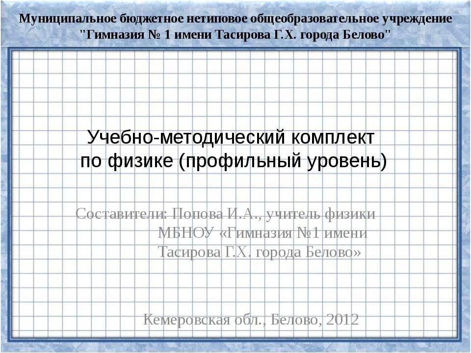 Учебно-методический комплект по физике (профильный уровень) Составители: Попо...