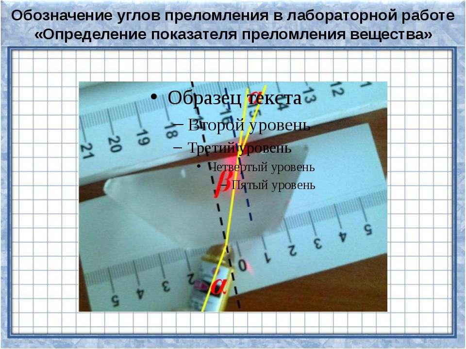 Обозначение углов преломления в лабораторной работе «Определение показателя п...