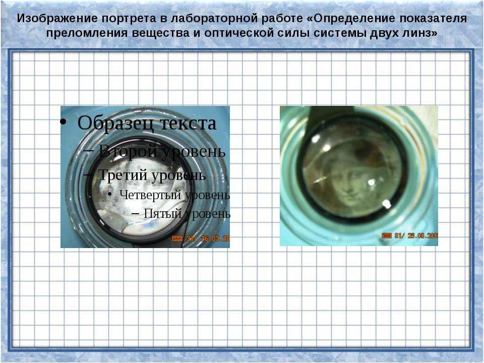 Изображение портрета в лабораторной работе «Определение показателя преломлени...