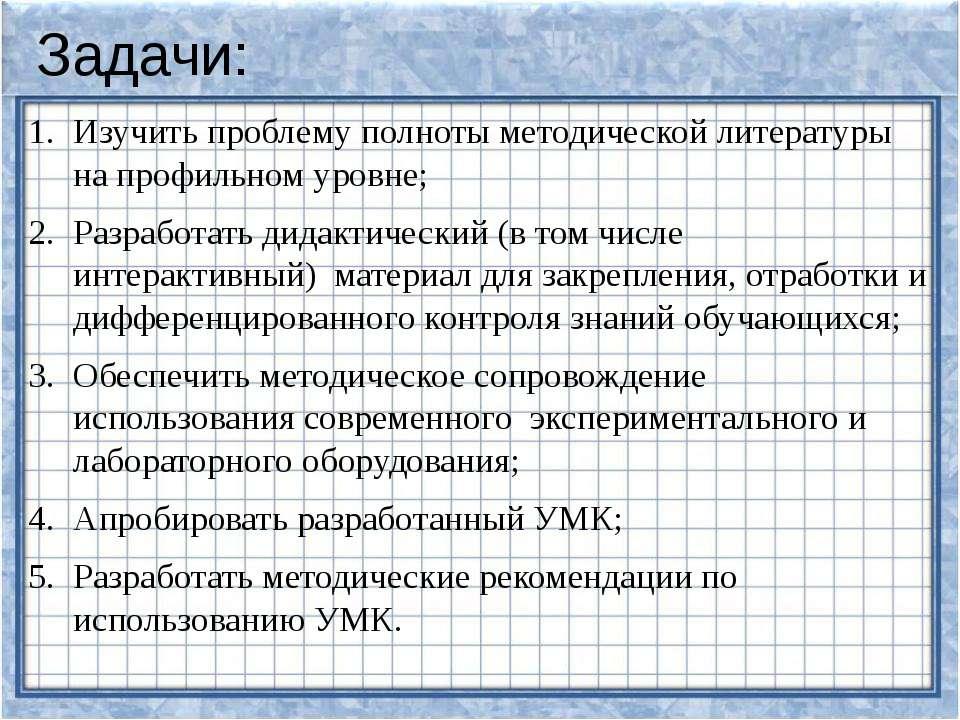 Задачи: Изучить проблему полноты методической литературы на профильном уровне...