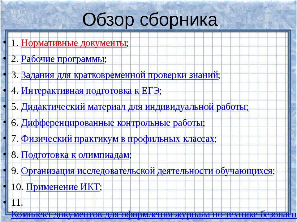 Обзор сборника 1. Нормативные документы; 2. Рабочие программы; 3. Задания для...