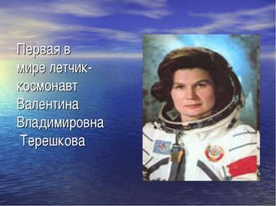 Первая в мире летчик- космонавт Валентина Владимировна Терешкова