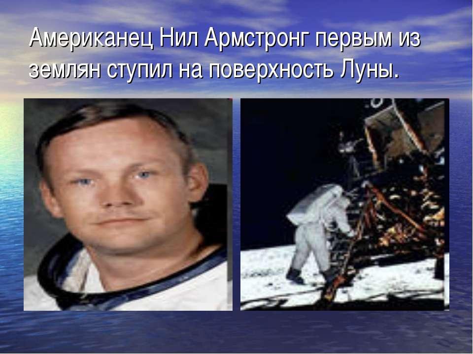 Американец Нил Армстронг первым из землян ступил на поверхность Луны.