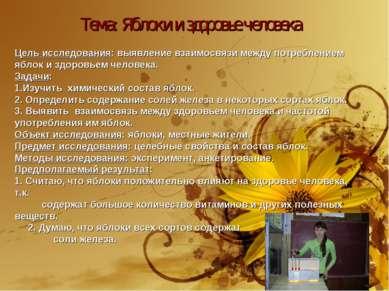 Тема: Яблоки и здоровье человека Цель исследования: выявление взаимосвязи меж...
