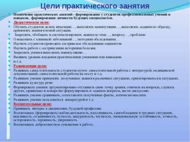 Цели практического занятия Назначение практических занятий - формирование у с...