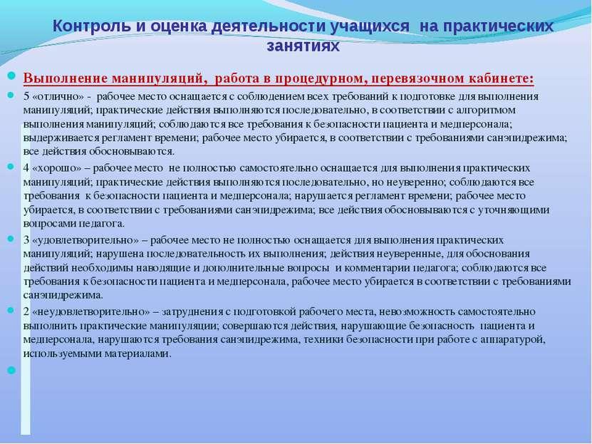 Контроль и оценка деятельности учащихся на практических занятиях Выполнение м...