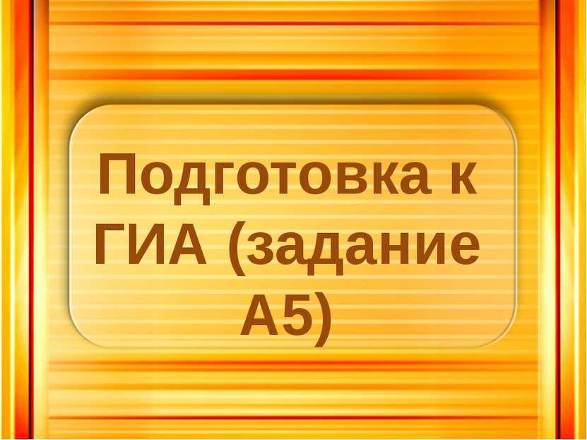 Подготовка к ГИА (задание А5) Булычева Я.С. Занятие 19