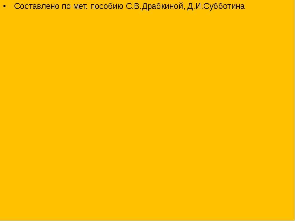 Составлено по мет. пособию С.В.Драбкиной, Д.И.Субботина