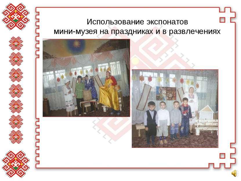 Использование экспонатов мини-музея на праздниках и в развлечениях