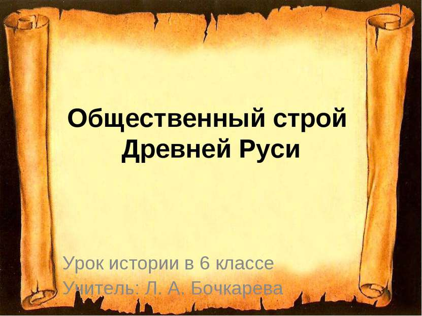 Общественный строй Древней Руси Урок истории в 6 классе Учитель: Л. А. Бочкарева