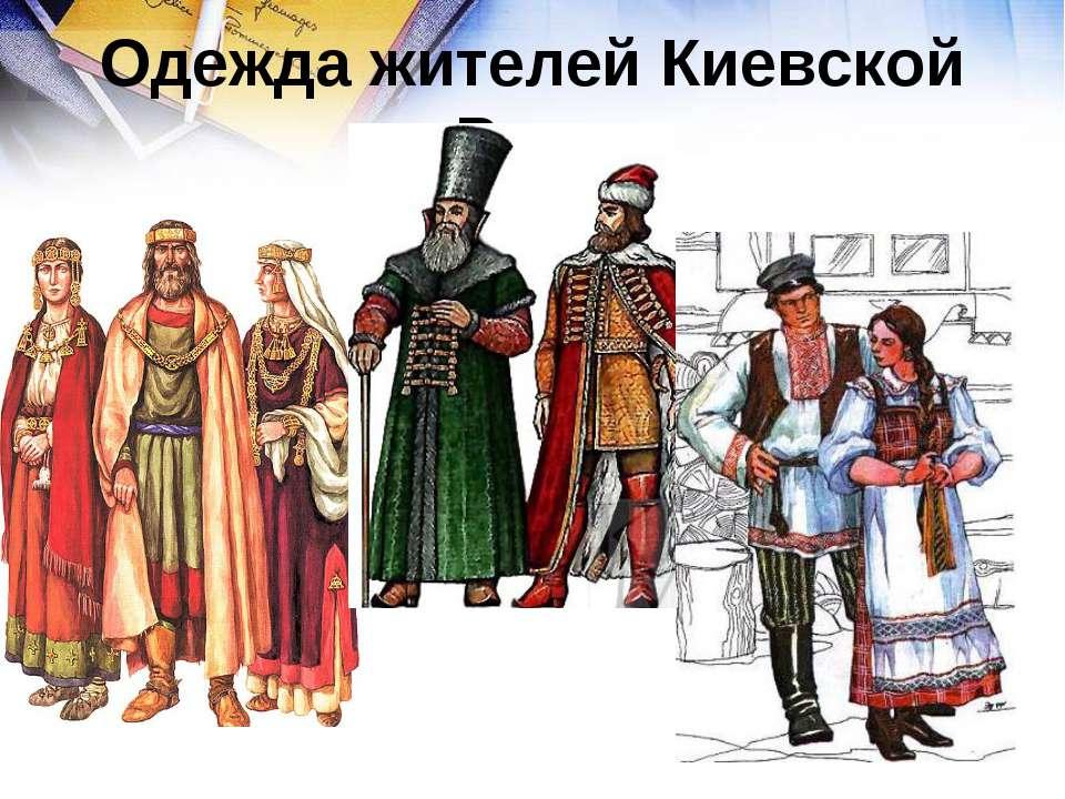 Одежда жителей Киевской Руси