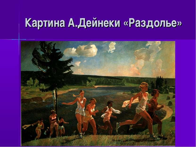 Картина А.Дейнеки «Раздолье»