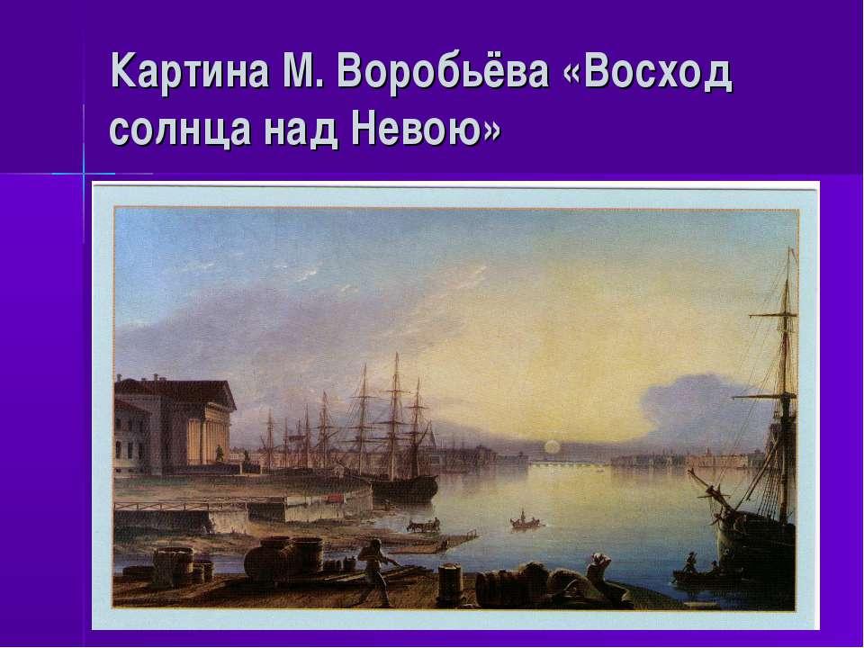 Картина М. Воробьёва «Восход солнца над Невою»