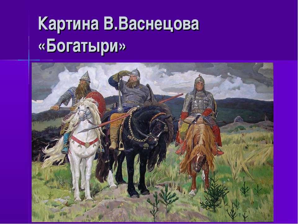 Картина В.Васнецова «Богатыри»