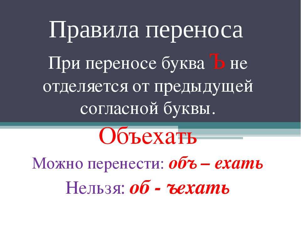 Правила переноса При переносе буква Ъ не отделяется от предыдущей согласной б...