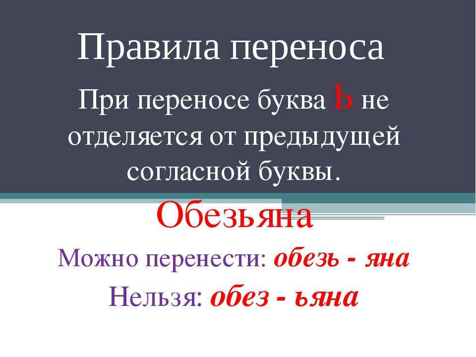 Правила переноса При переносе буква Ь не отделяется от предыдущей согласной б...