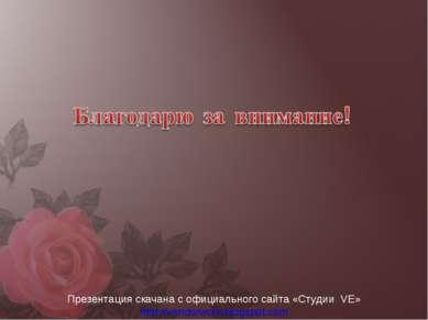 Презентация скачана с официального сайта «Студии VE» http://vendorwork.blogsp...