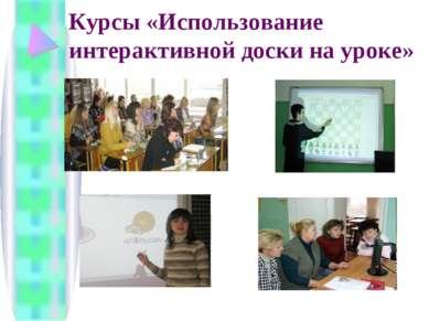 Курсы «Использование интерактивной доски на уроке»