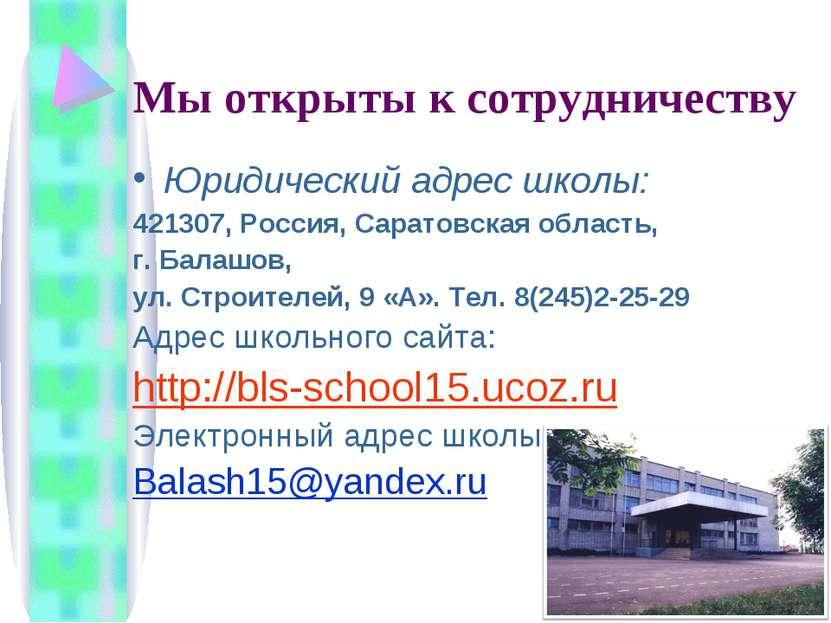 Мы открыты к сотрудничеству Юридический адрес школы: 421307, Россия, Саратовс...