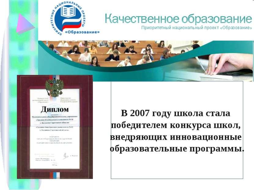 В 2007 году школа стала победителем конкурса школ, внедряющих инновационные о...