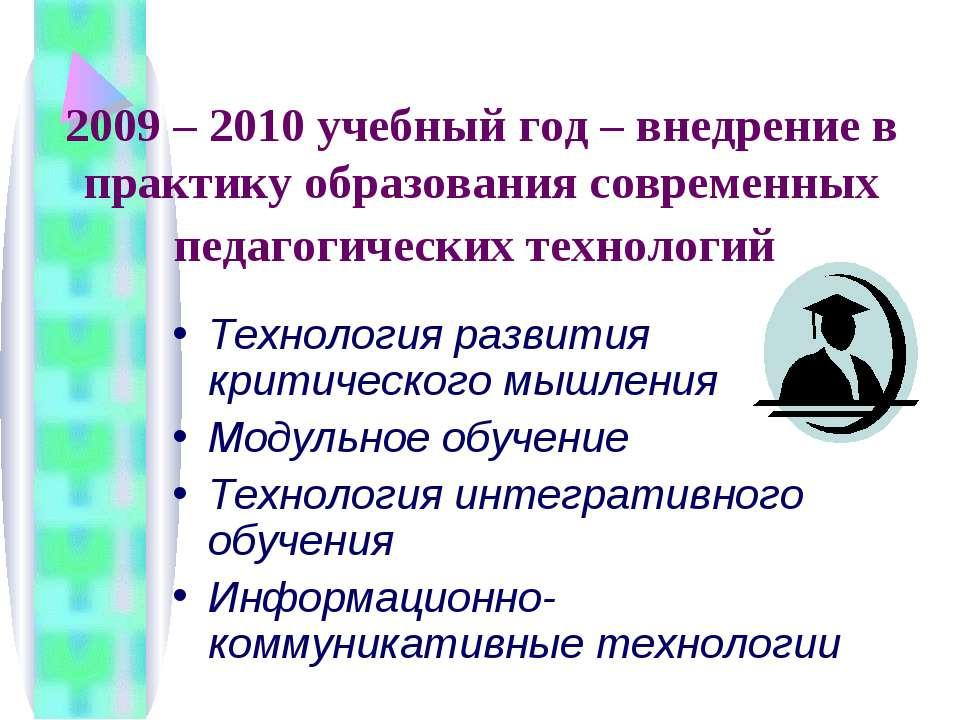 2009 – 2010 учебный год – внедрение в практику образования современных педаго...