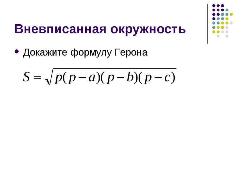 Вневписанная окружность Докажите формулу Герона