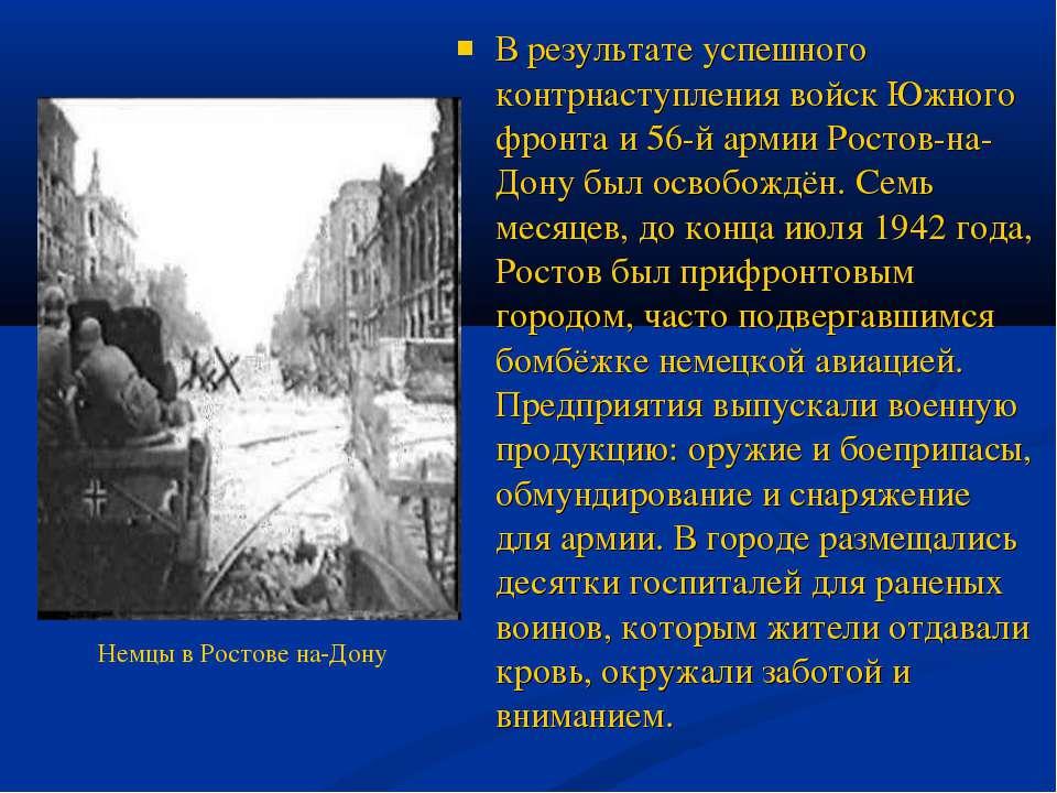 В результате успешного контрнаступления войск Южного фронта и 56-й армии Рост...