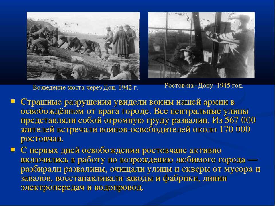Страшные разрушения увидели воины нашей армии в освобождённом от врага городе...