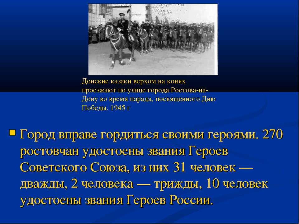 Город вправе гордиться своими героями. 270 ростовчан удостоены звания Героев ...