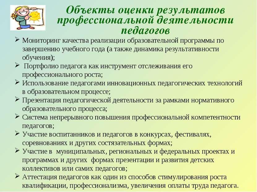 Мониторинг качества реализации образовательной программы по завершению учебно...