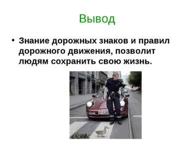 Вывод Знание дорожных знаков и правил дорожного движения, позволит людям сохр...