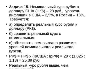 Задача 15. Номинальный курс рубля к доллару США (НК$) – 28 руб., уровень инфл...