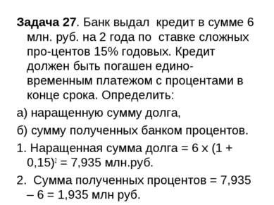 Задача 27. Банк выдал кредит в сумме 6 млн. руб. на 2 года по ставке сложных ...