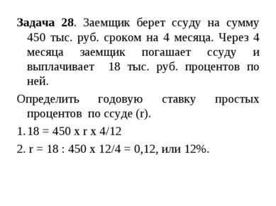 Задача 28. Заемщик берет ссуду на сумму 450 тыс. руб. сроком на 4 месяца. Чер...