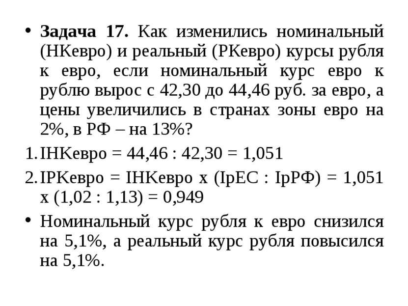 Задача 17. Как изменились номинальный (НКевро) и реальный (РКевро) курсы рубл...