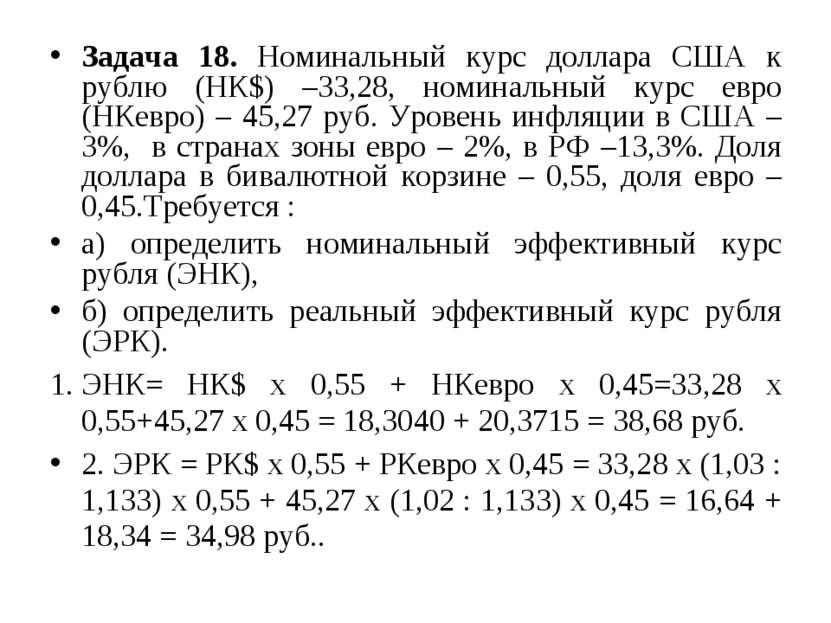 Задача 18. Номинальный курс доллара США к рублю (НК$) –33,28, номинальный кур...